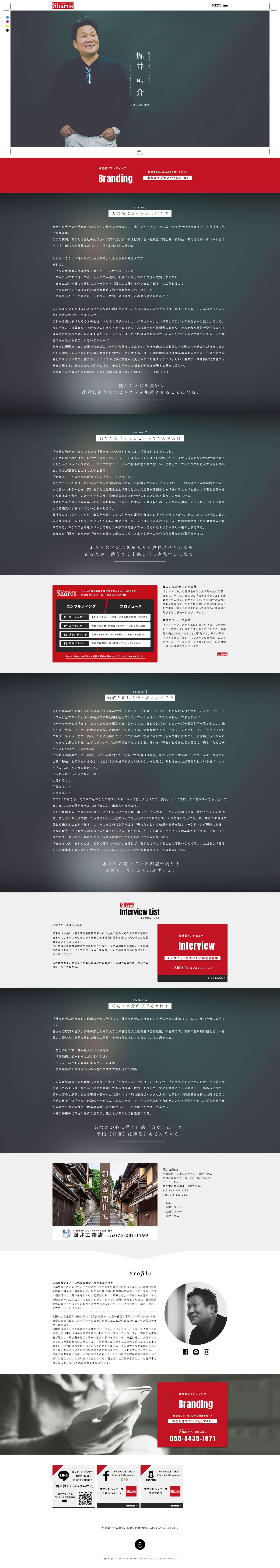 堀井 聖介 様 / オフィシャルサイト