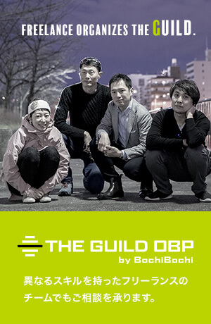 THE GUILD OBP