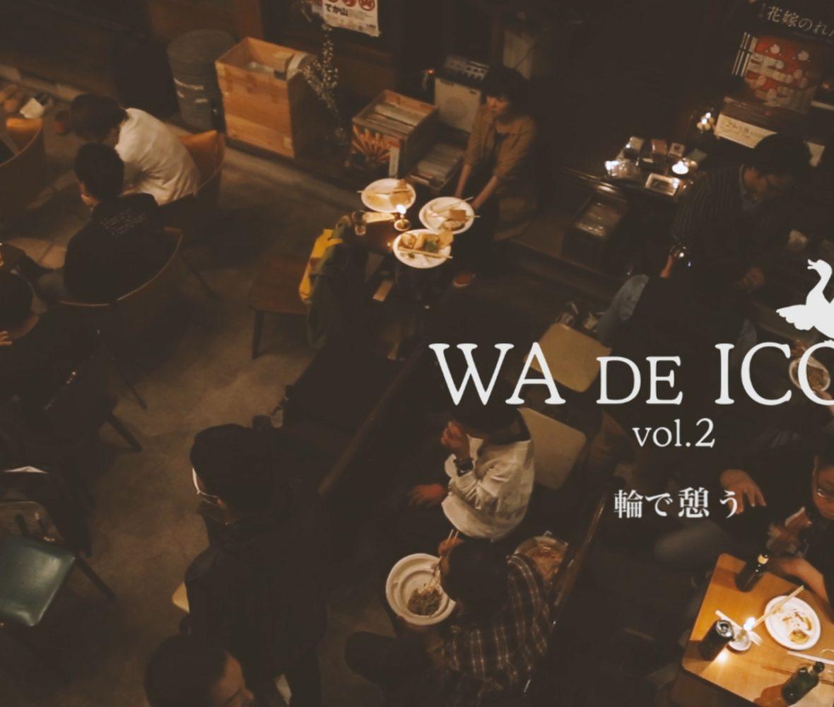音楽イベント「WA de ICOU vol.2」ライブムービー