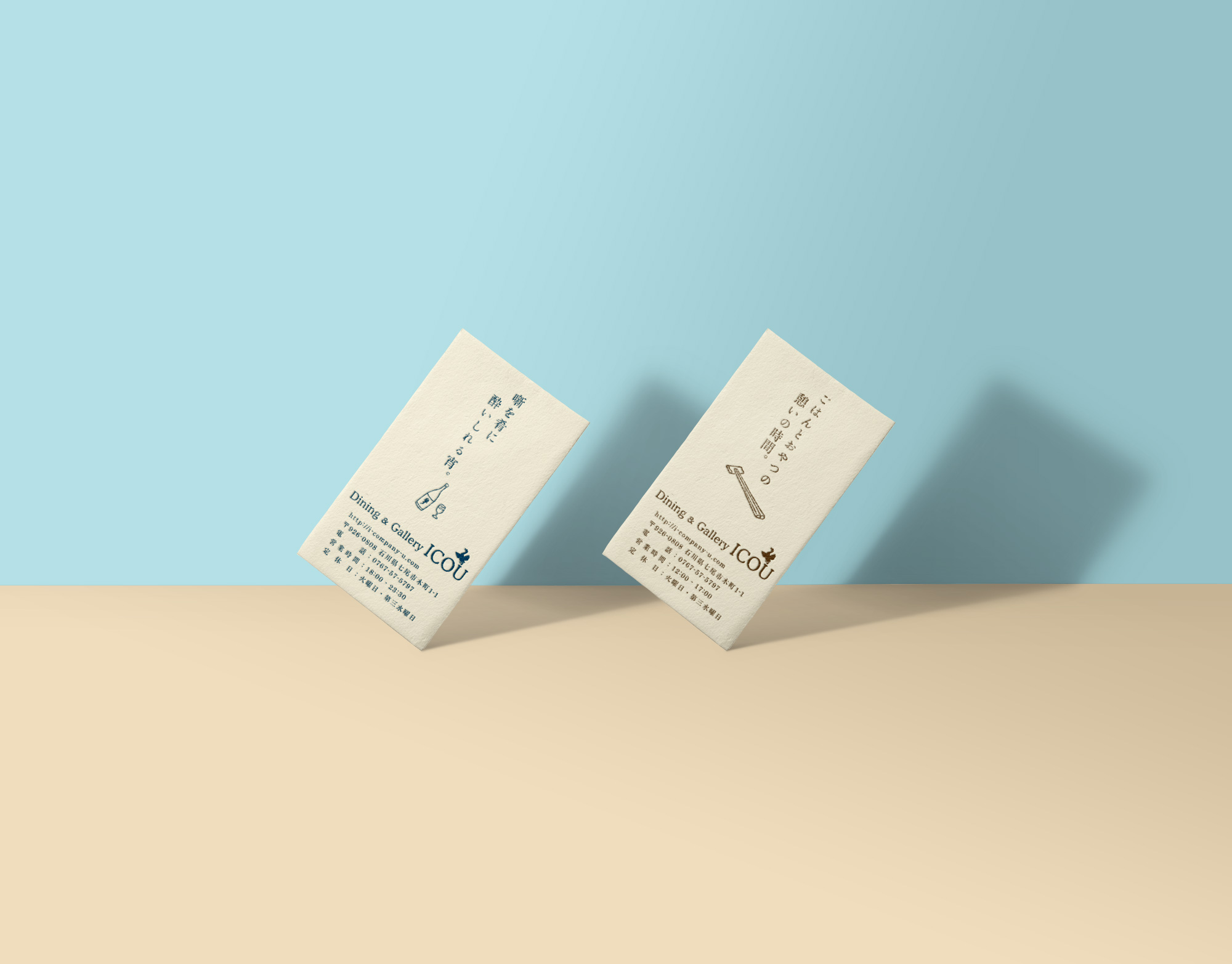 Dining & Gallery ICOU / 活版印刷ショップカード