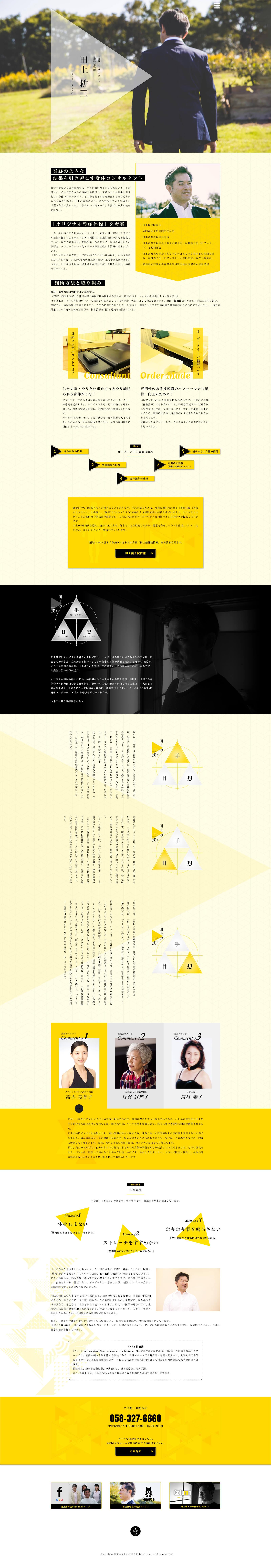田上 耕三 様 / ブランディングサイト
