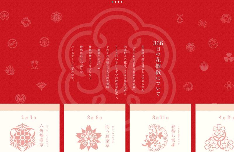 ハンコズ「366日の花ずかん」商品LP