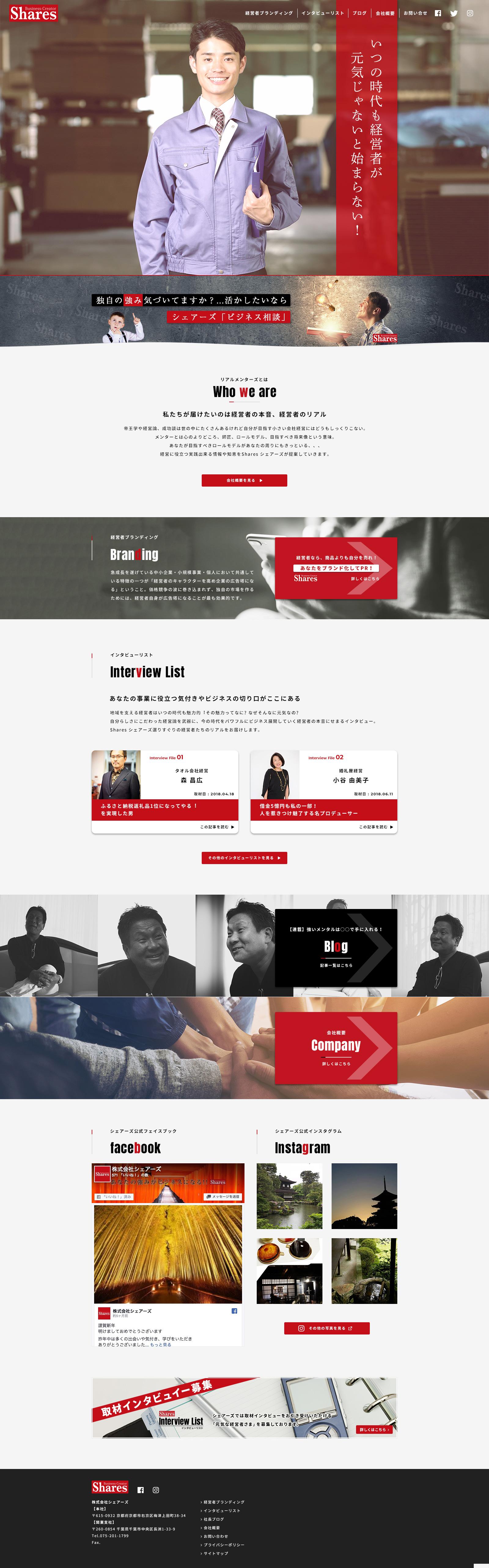 シェアーズ / オフィシャルサイト