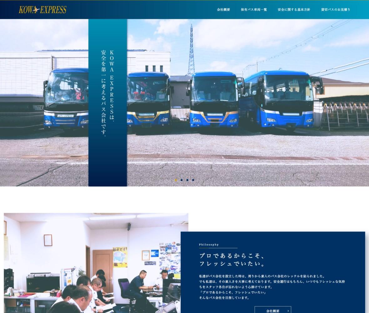 KOWA EXPRESS / コーポレートサイト