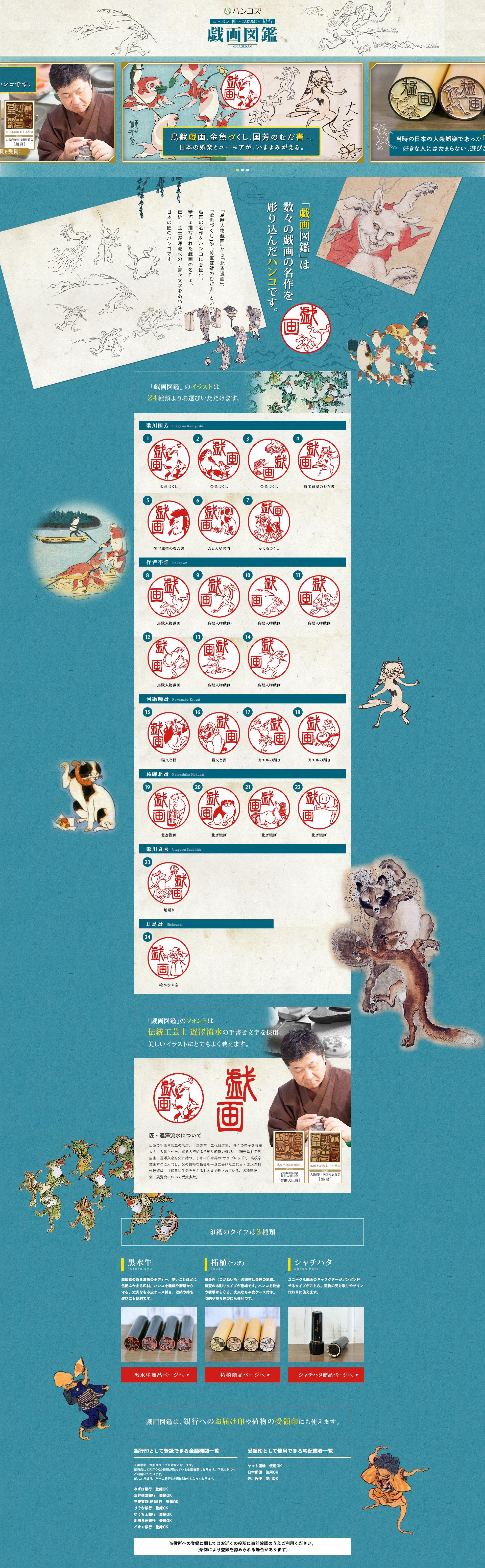 ハンコズ「鳥獣戯画のハンコ」商品LP