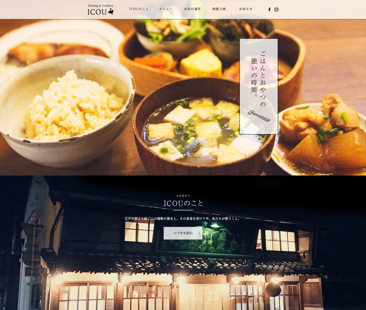 Dining & Gallery ICOU / 店舗サイト