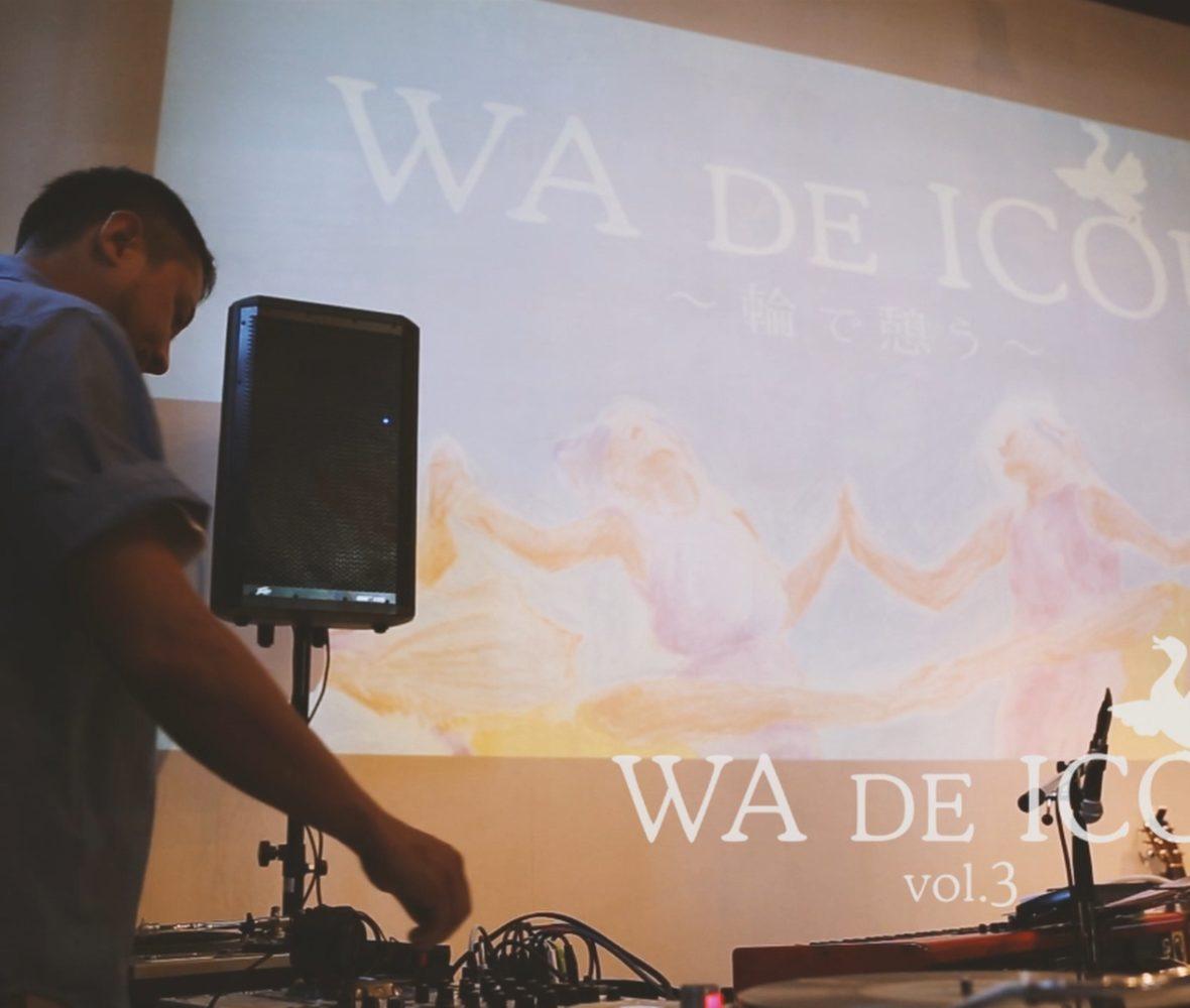 音楽イベント「WA de ICOU vol.3」ライブムービー