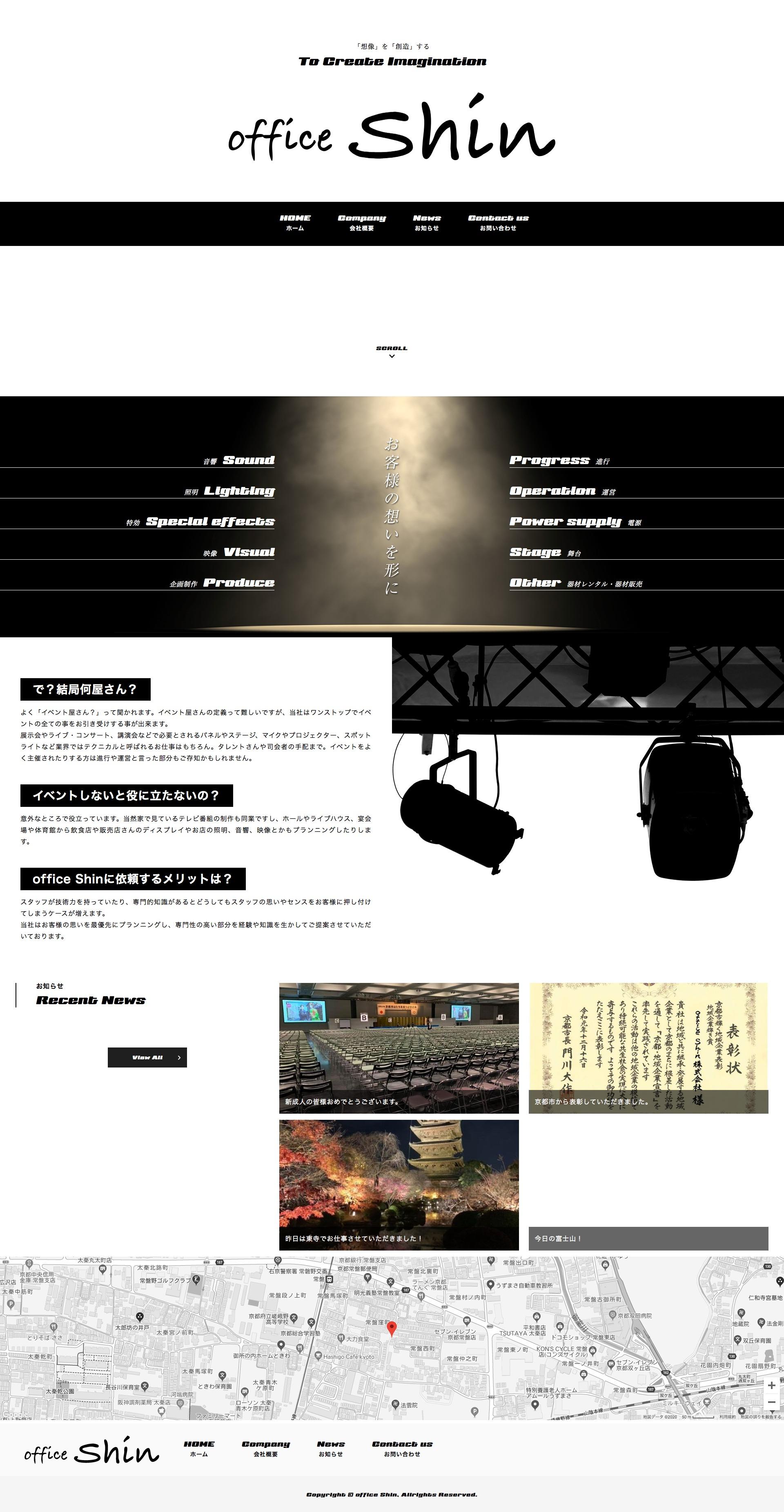 office Shin / コーポレートサイト