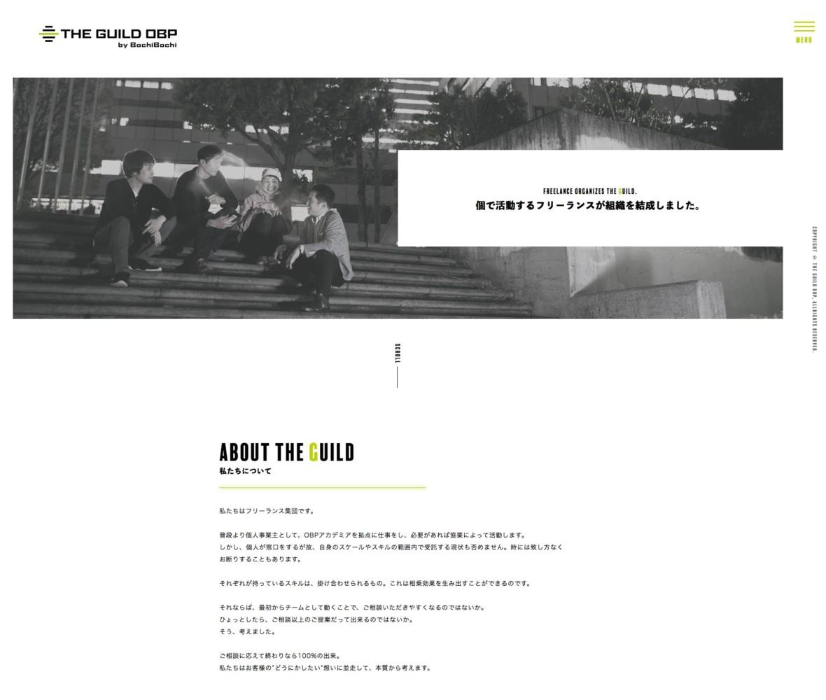 THE GUILD OBP / ブランディングサイト