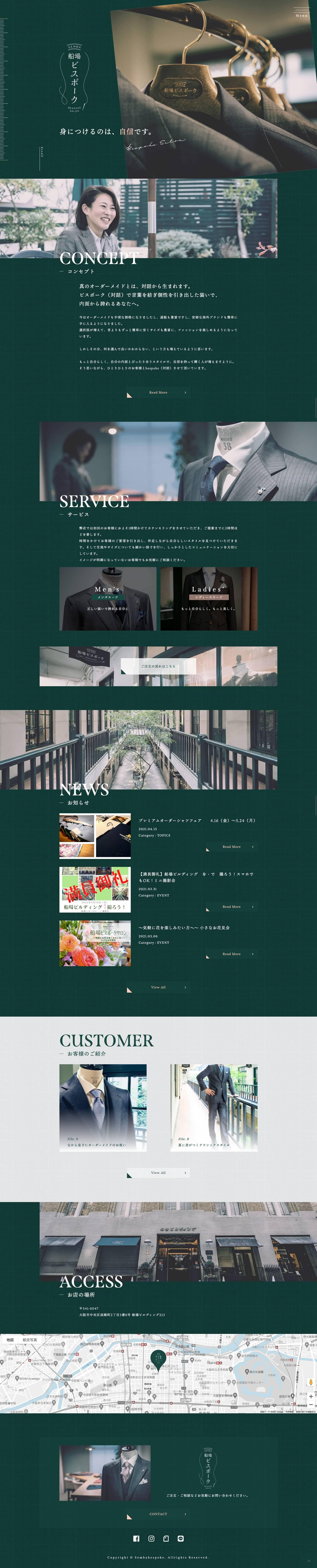 船場ビスポーク / サービスサイト